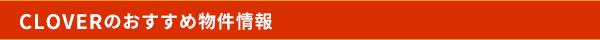 福島市の不動産情報 株式会社CLOVER(クローバー)